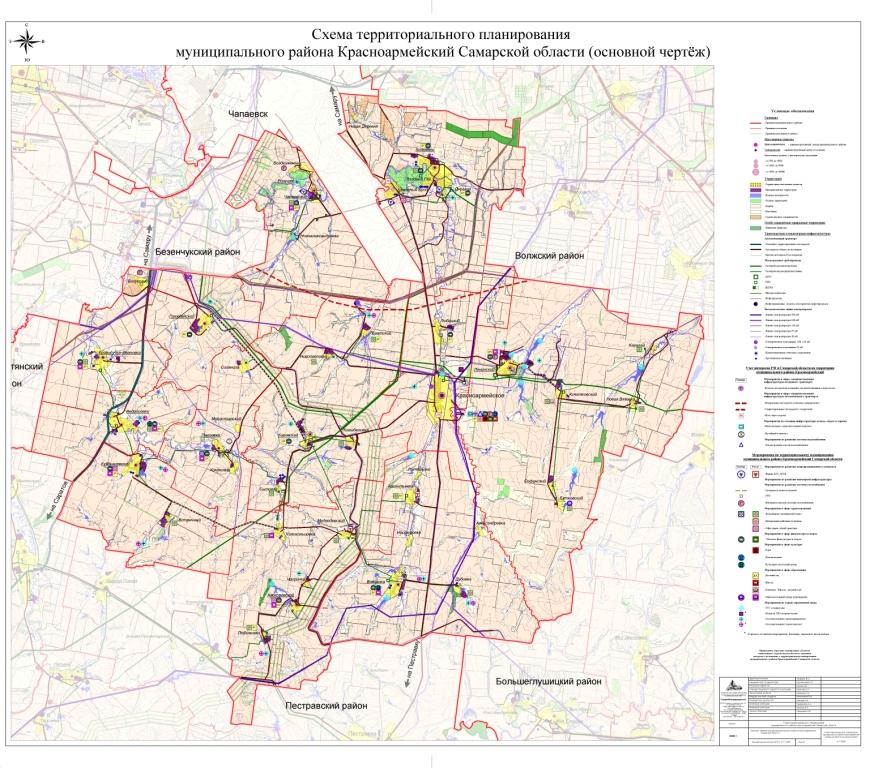 Схема территориального планирования муниципального района Красноармейский Самарской области.